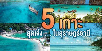 5 เกาะ ที่ไม่ควรพลาดหากมาถึงสุราษฎร์ธานี