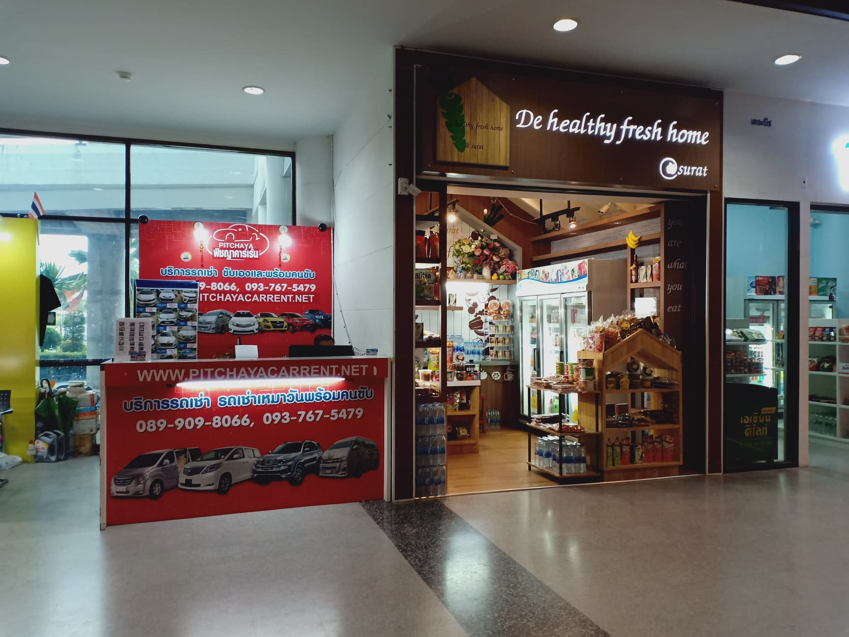 เคาเตอร์พิชญาคาร์เร้นท์สนามบินสุราษฎร์ธานี